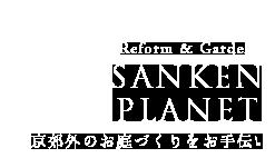東京都八王子市の庭・エクステリアのことならサンケンプラネットにお気軽にご相談ください。