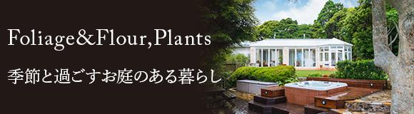 季節と過ごすお庭のある暮らし