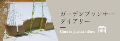 ガーデンプランナーダイアリー